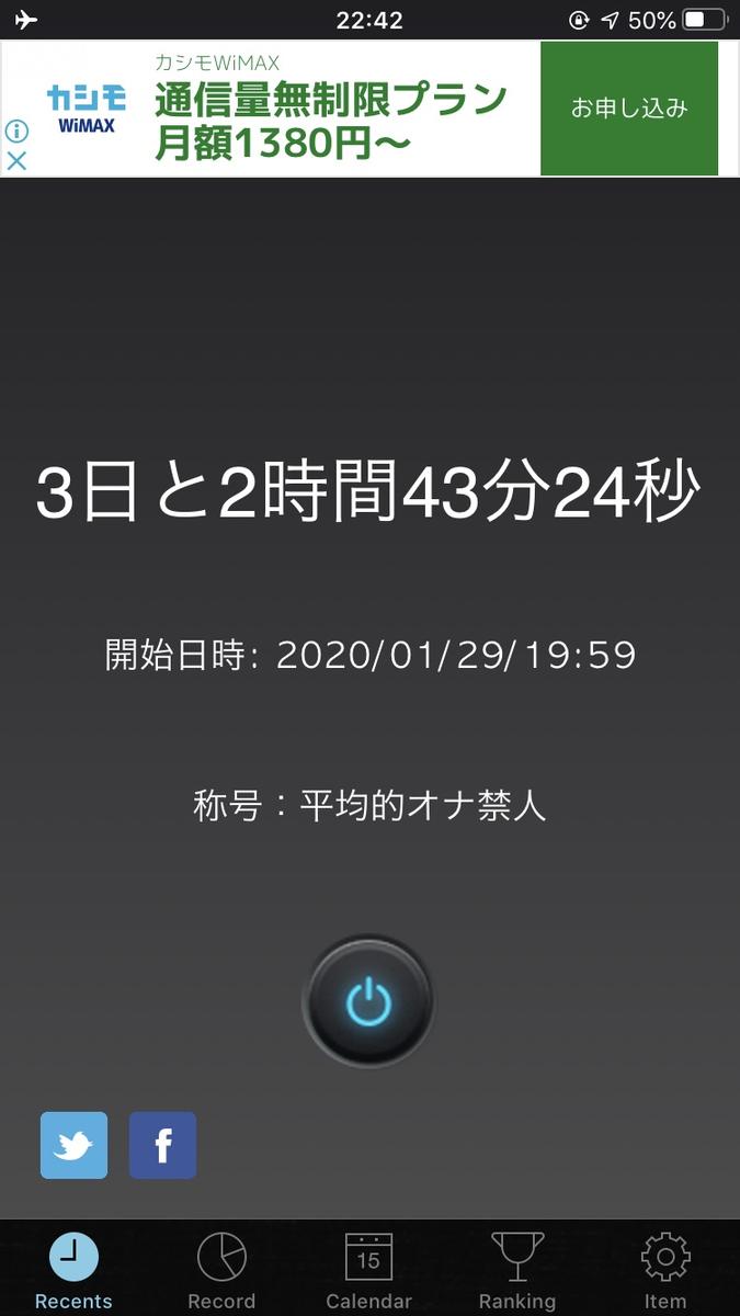f:id:kuzunohaspeed:20200201224641p:plain