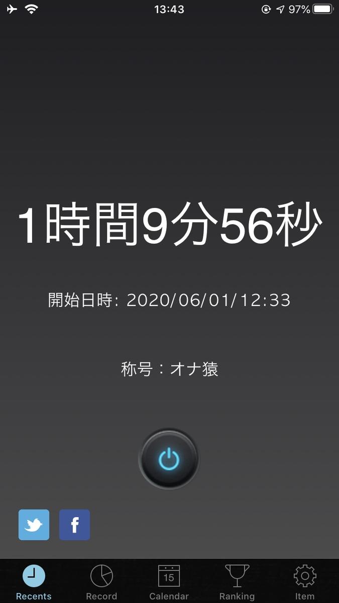 f:id:kuzunohaspeed:20200601134651p:plain