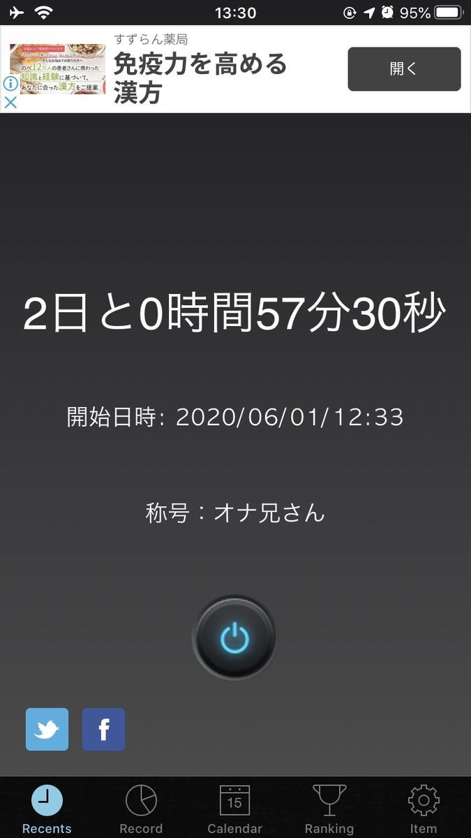 f:id:kuzunohaspeed:20200603133150p:plain