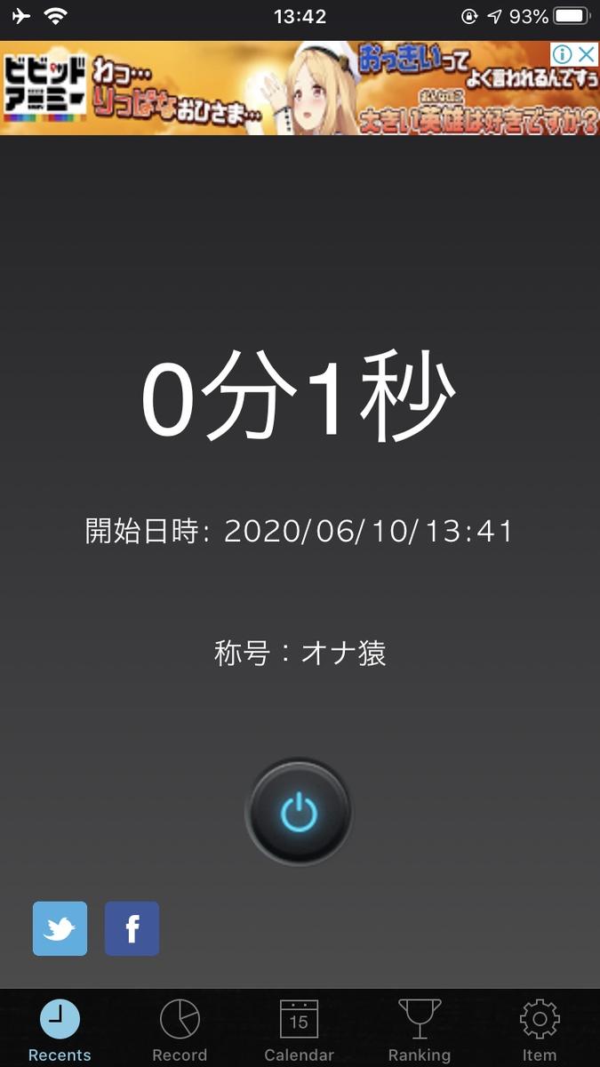 f:id:kuzunohaspeed:20200610134643p:plain