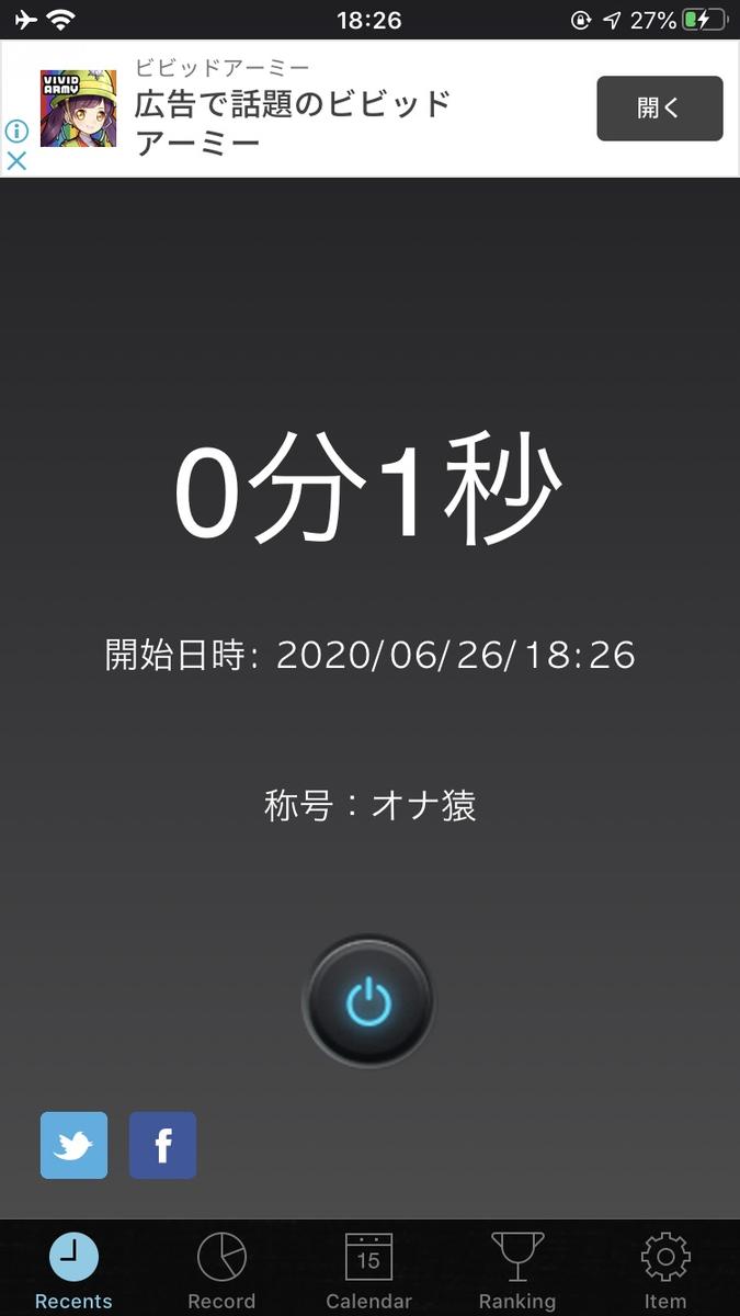 f:id:kuzunohaspeed:20200626182714p:plain