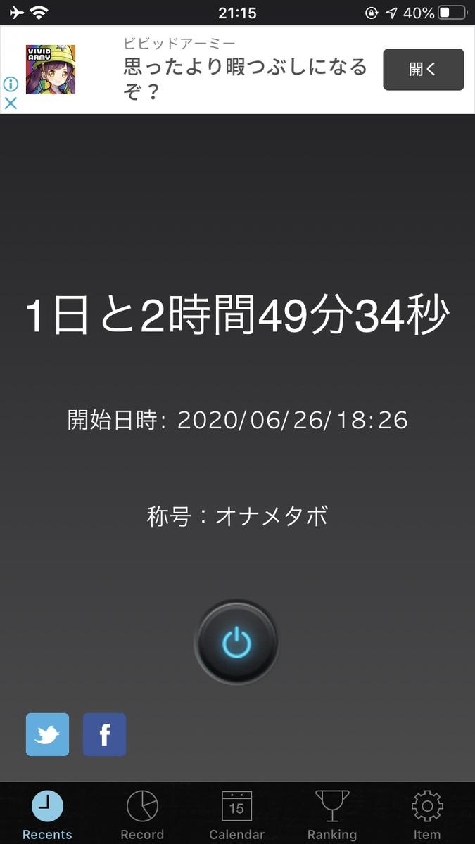 f:id:kuzunohaspeed:20200627211833p:plain