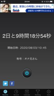 f:id:kuzunohaspeed:20200805200526p:plain