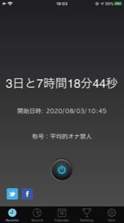 f:id:kuzunohaspeed:20200806180515p:plain