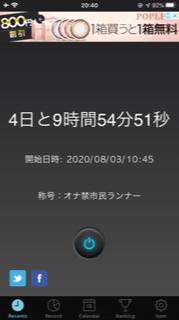 f:id:kuzunohaspeed:20200807204058p:plain