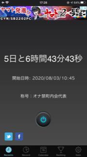 f:id:kuzunohaspeed:20200808173348p:plain
