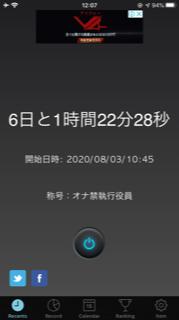 f:id:kuzunohaspeed:20200809120935p:plain