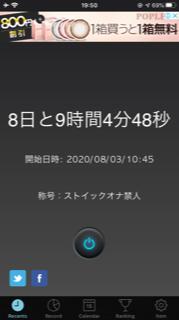 f:id:kuzunohaspeed:20200811200455p:plain