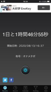 f:id:kuzunohaspeed:20200814182753p:plain