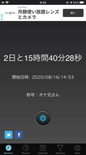 f:id:kuzunohaspeed:20200819063444p:plain