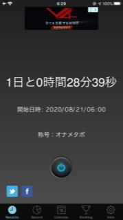 f:id:kuzunohaspeed:20200822064704p:plain