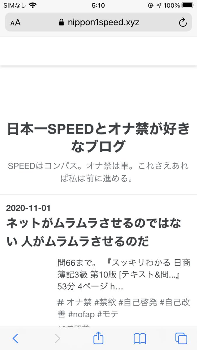 f:id:kuzunohaspeed:20201102051350p:plain