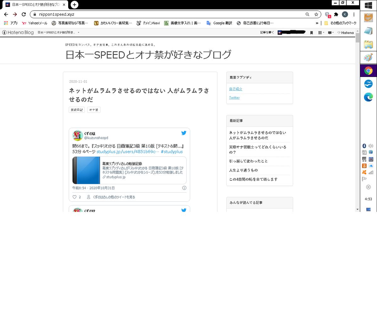 f:id:kuzunohaspeed:20201102051847p:plain