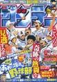 [magazine]週刊少年サンデー 33