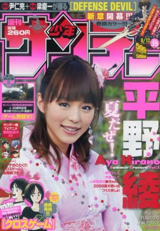 週刊少年サンデー35(小学館)