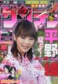 [magazine]週刊少年サンデー35(小学館)