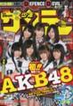 [magazine]週刊少年サンデー48(小学館)