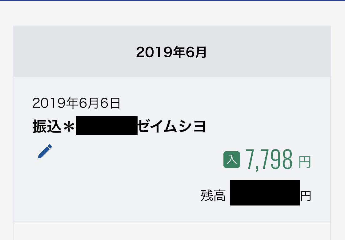 f:id:kuzyo:20190606092726p:plain