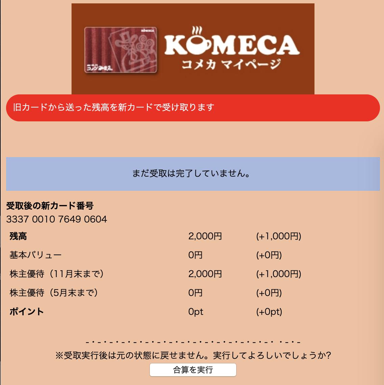 f:id:kuzyo:20191203234224p:plain