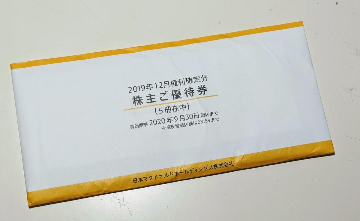 f:id:kuzyo:20200330204932j:plain