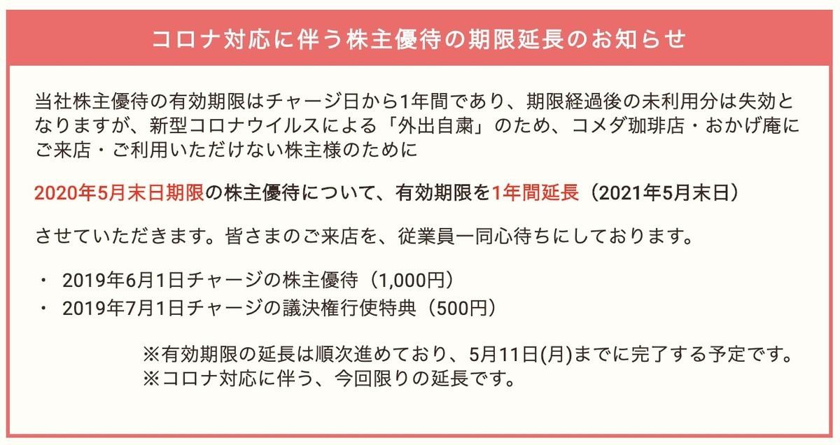f:id:kuzyo:20200514203012j:plain