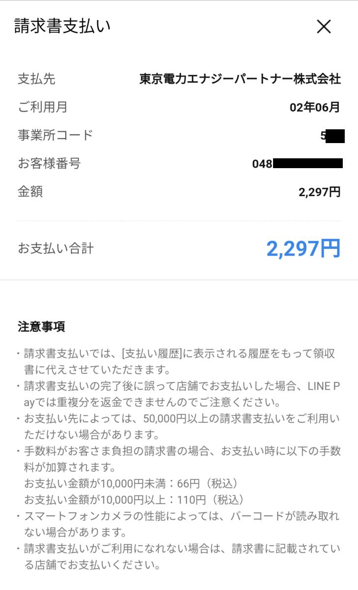 f:id:kuzyo:20200613180216p:plain