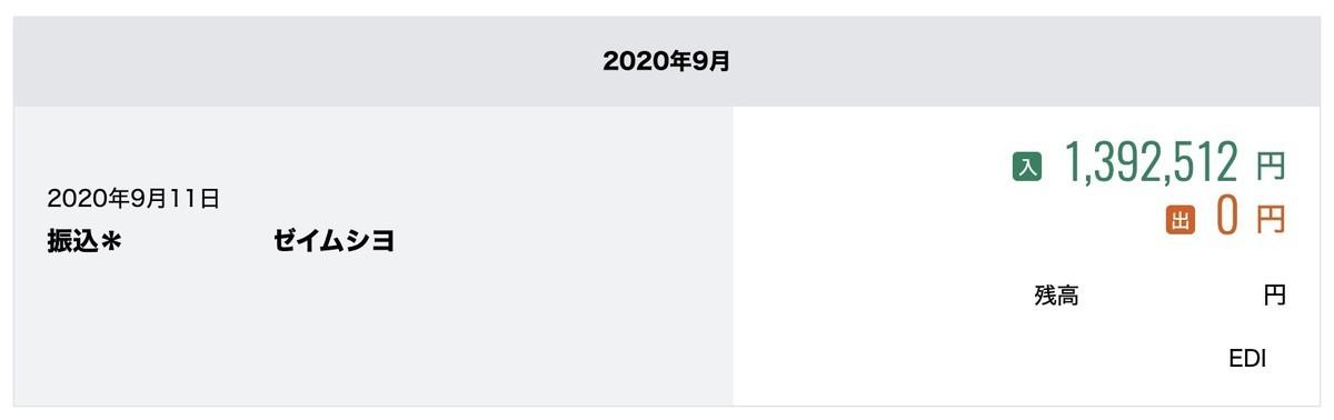 f:id:kuzyo:20200911090946j:plain