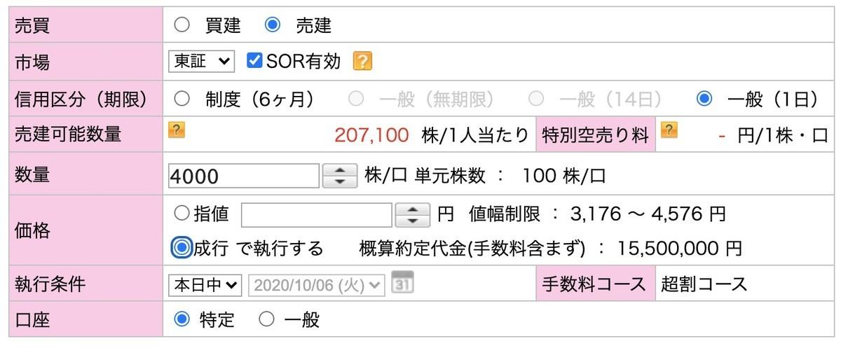 f:id:kuzyo:20201006093520j:plain