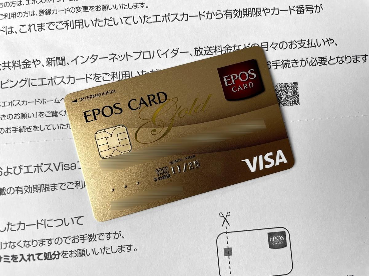 ゴールド エポス 招待 カード