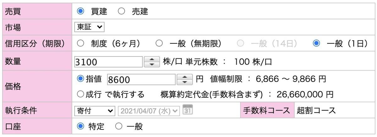 f:id:kuzyo:20210407115249j:plain
