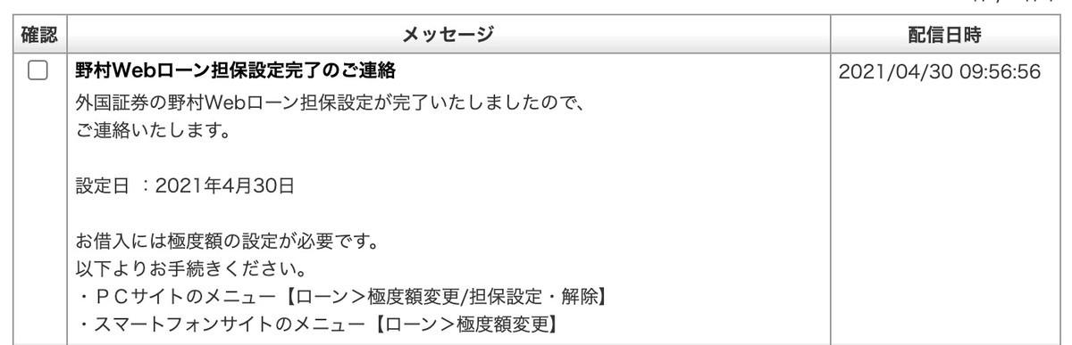 f:id:kuzyo:20210506194250j:plain