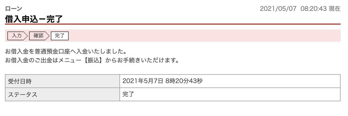 f:id:kuzyo:20210507082631j:plain
