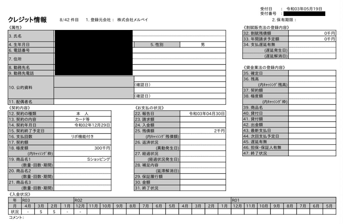 f:id:kuzyo:20210519093550p:plain
