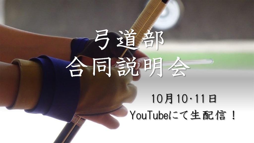 f:id:kwanseikyudo:20201009213755j:image