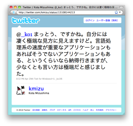 f:id:kwatch:20100618073841p:image