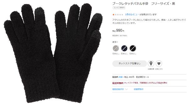 無印良品 ブークレタッチパネル手袋 フリーサイズ・黒