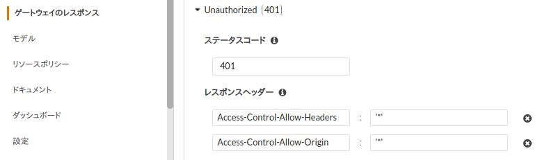 ServerlessでAPI GatewayのオーソライザーをCORS対応する方法