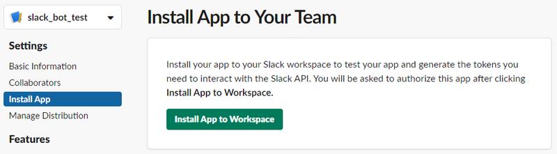 Slack Bot(ボット)の作り方メモ
