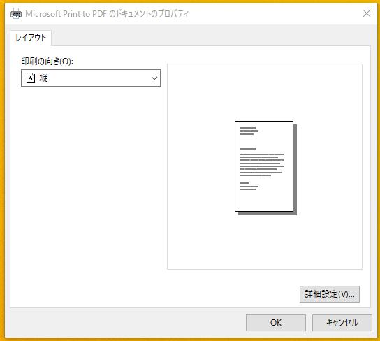 複数の画像を1つのPDFにする方法
