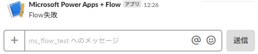 Microsoft (Office365) Flow でエラーをチャッチする方法
