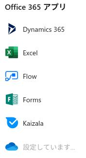 Dropbox料金をケチろうとして、ビジネス向けOffice365のOneDriveに手を出して失敗した話