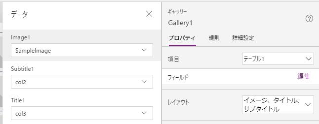 Microsoft (Office365) PowerApps 使い方メモ