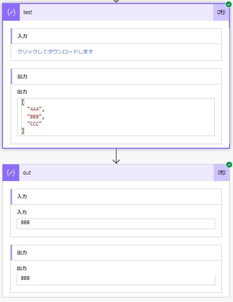 Microsoft (Office365) Flow のデータの参照方法について整理する
