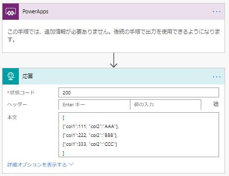 Microsoft (Office365) PowerAppsからFlowに、マップデータを渡して、配列データを受け取る方法