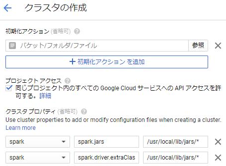 Spark(Google Dataproc)からMySQLにアクセスする方法