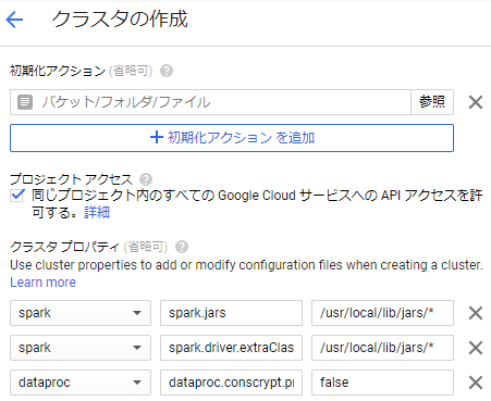 Spark(Google Dataproc)からMicrosoft SQL Server(Azure Database)にアクセスする方法