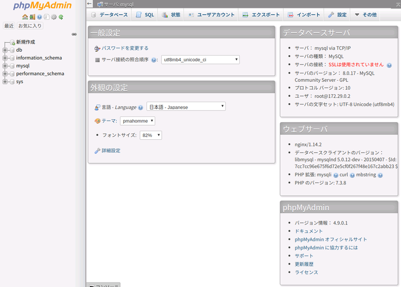 docker-composeでNginx+php+MySQLメモ