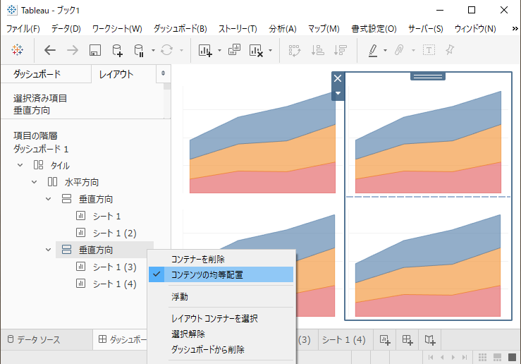 Tableau のダッシュボードで、簡単にグラフをグリッド配置する方法