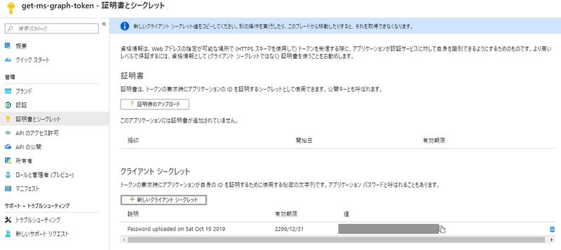 Microsoft Graph (Office365) API のトークンを取得して更新する方法