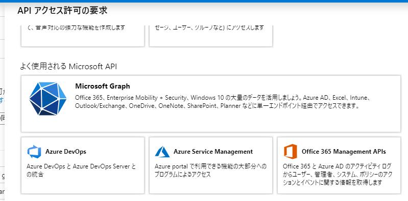 Microsoft Graph (Office365) API の、管理者アクセスできる、ユーザーなしトークンを取得して使用する方法